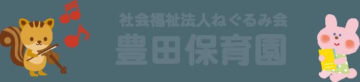社会福祉法人ねぐるみ会 豊田保育園