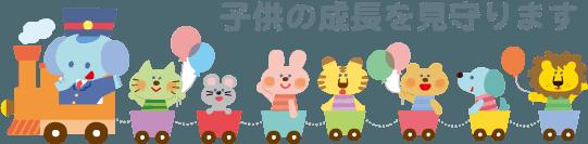 子供の成長を見守る 東京都日野市豊田の豊田保育園