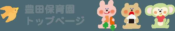 ねぐるみ会 豊田保育園 公式ウェブサイト